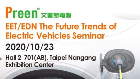 Preen Will Participate in the Fifth Electric Vehicle Future Trend Seminar and Roundtable Forum on 23th,October.