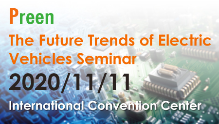 Preen Sincerely Invite You to Participate in Higher-Efficiency Power Supplies Seminar on November 11th.