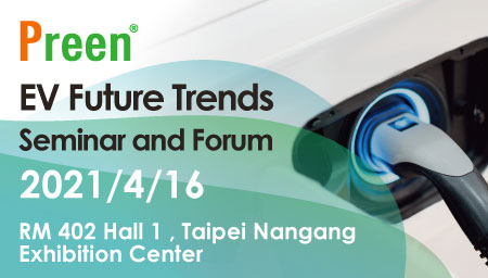 Preen Will Participate in the 2021 Electric Vehicle Future Trend Seminar and Roundtable Forum on 23th,October.